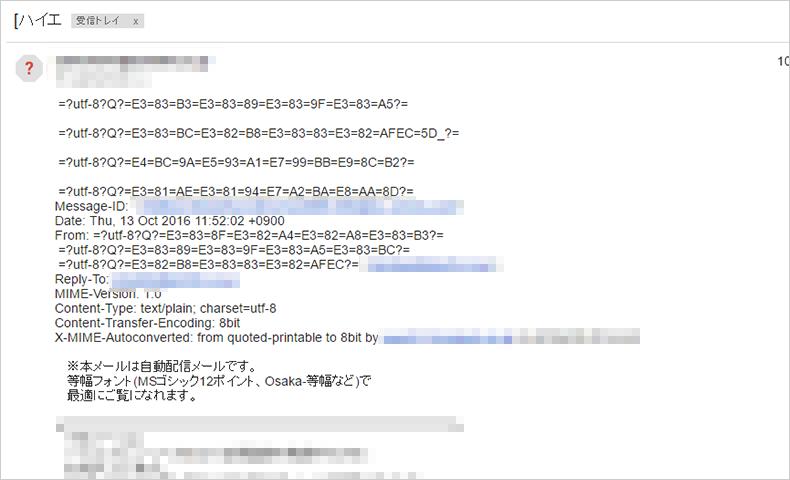 自動返信メールの文字化け