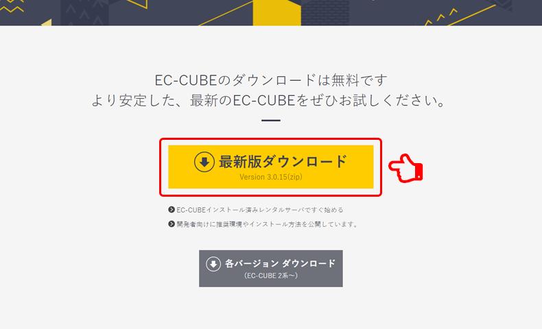 EC-CUBE3ダウンロード