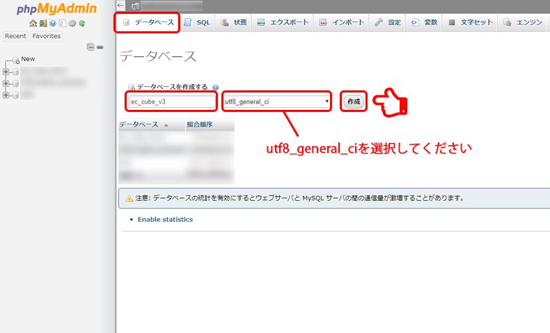 phpMyAdminでデータベース作成