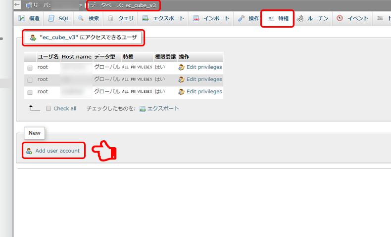 データベースユーザーの作成