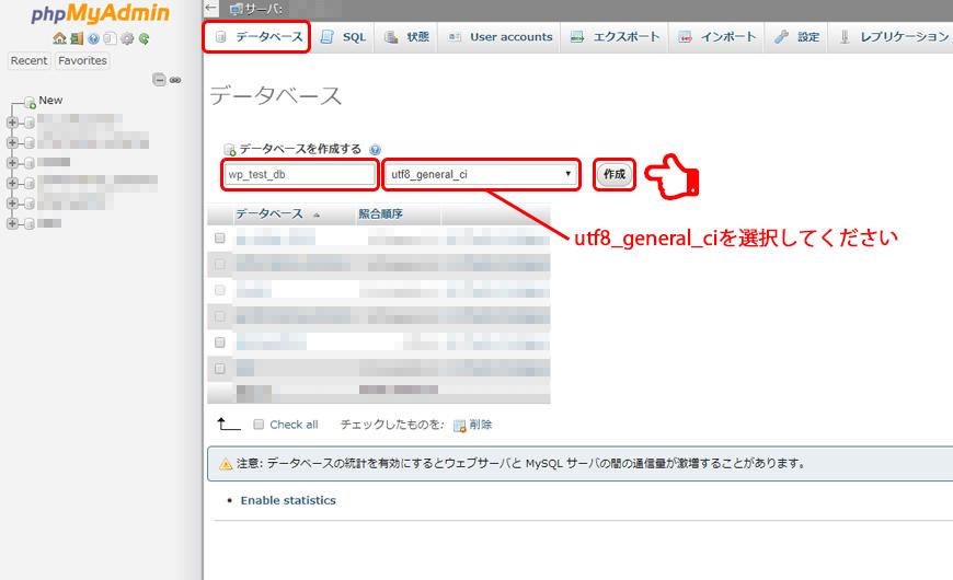 phpMyAdminでデータベースを作ります。