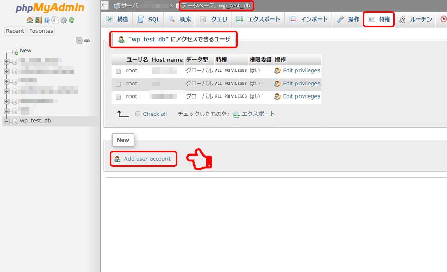 個別のデータベース専用ユーザーを作成 Add user accountから