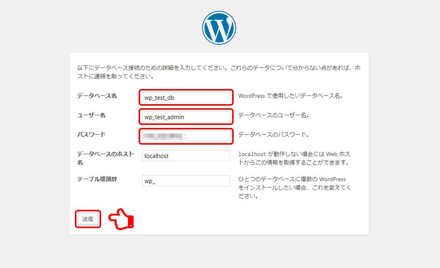 WordPressをインストール データベース情報もろもろを入力