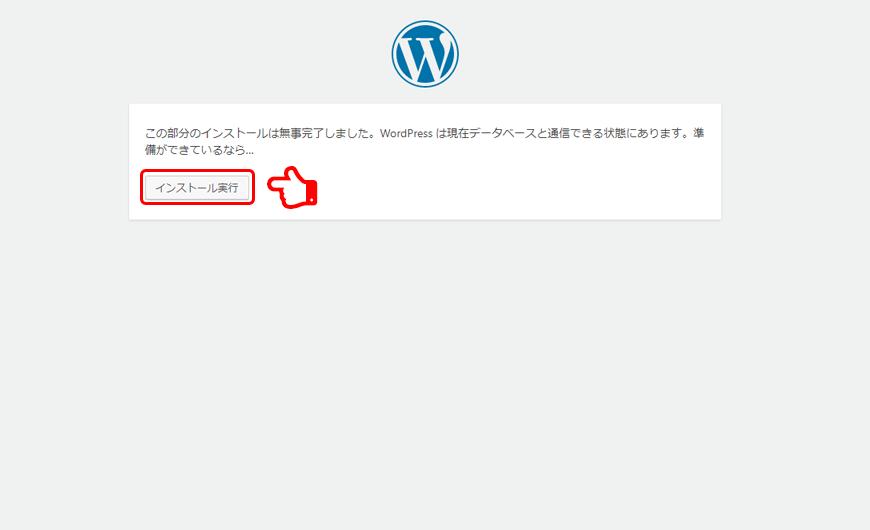 WordPressをインストール データベース部分のインストールが完了