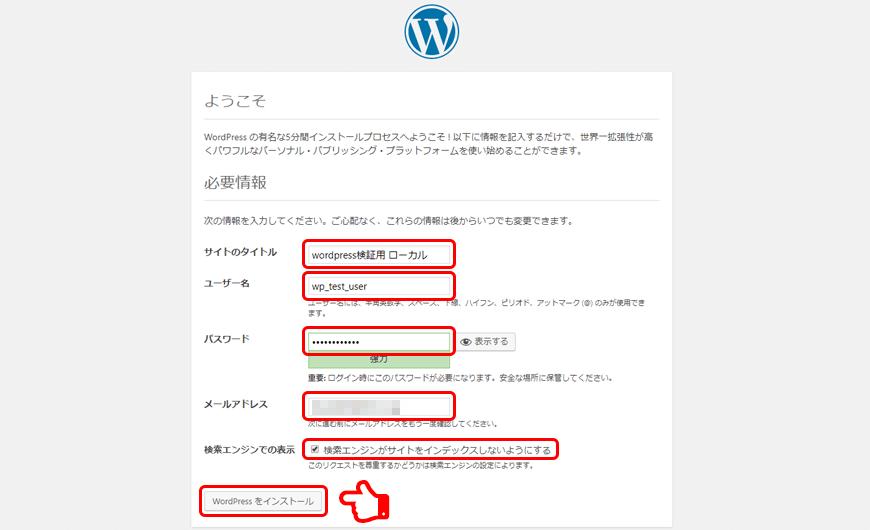 WordPressをインストール WordPressログイン情報もろもろ入力