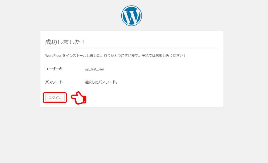 WordPressをインストール完了