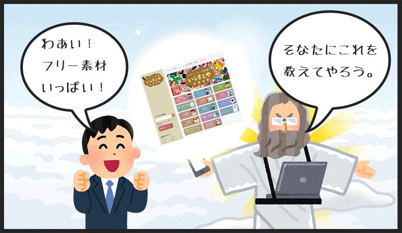 4koma_irasutoya_03_v2