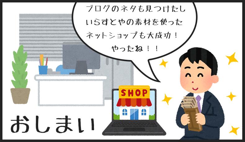 4koma_irasutoya_04