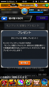 fes_takara