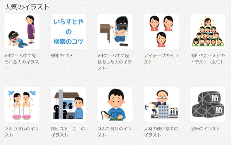 irasutoya_ninki