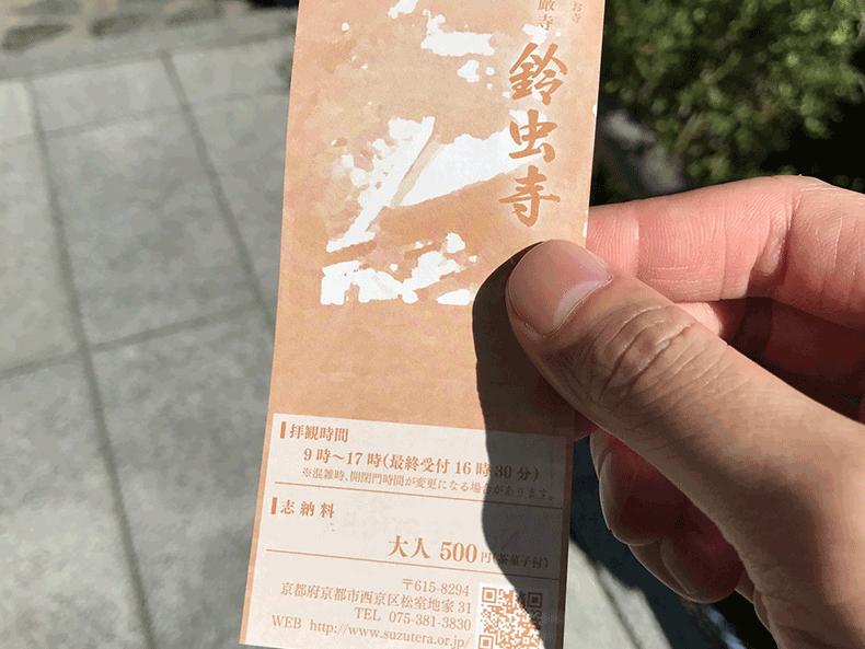 suzumushi_04