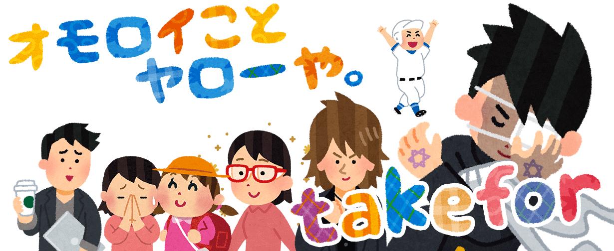 takefor_main_ir